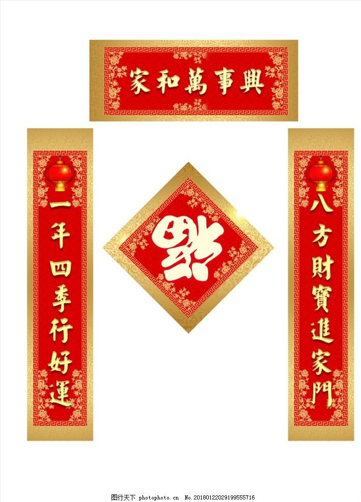春节对联 对联素材 狗年对联 新春对联 对联设计 喜庆素材 大门对联