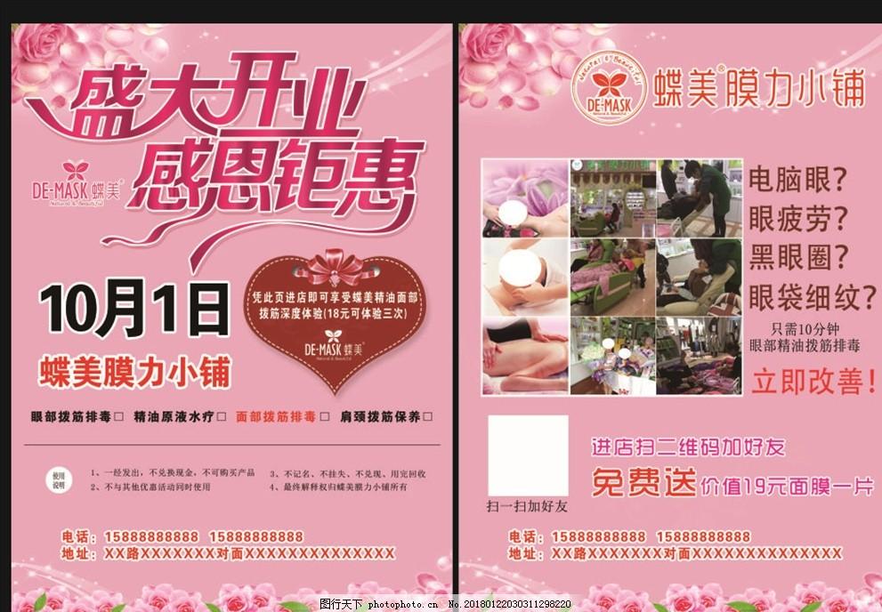 美容传单 美容dm 美容院海报 美容院宣传单 美容院彩页 美容院展架