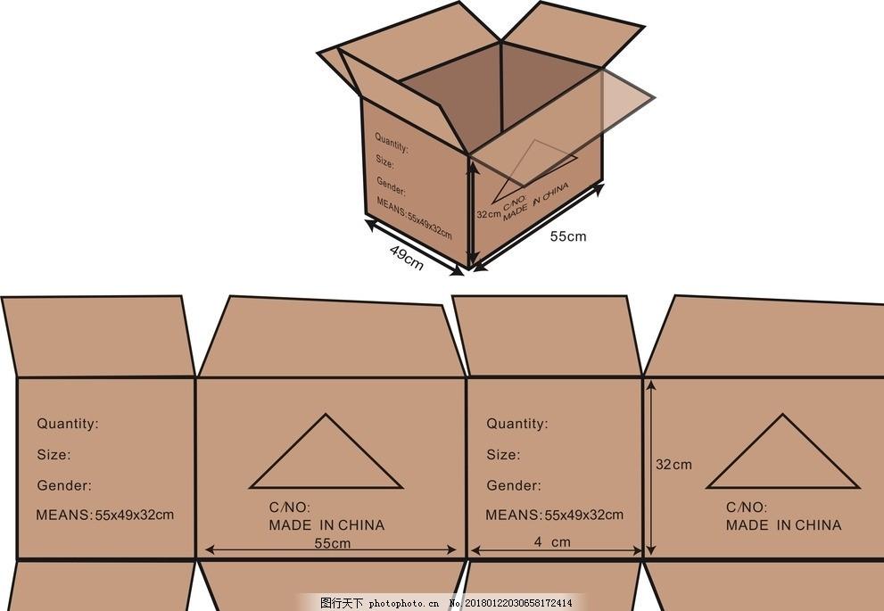 纸箱模板 箱子 包装箱 包装 纸箱 设计 广告设计 服装设计 cdr