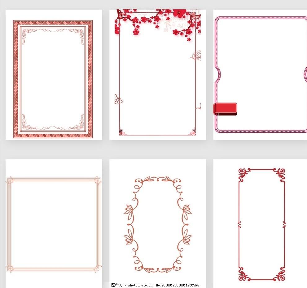 中国风狗年新年边框图片海报素材 喜庆 对联 欧式 边框装饰 边框设计