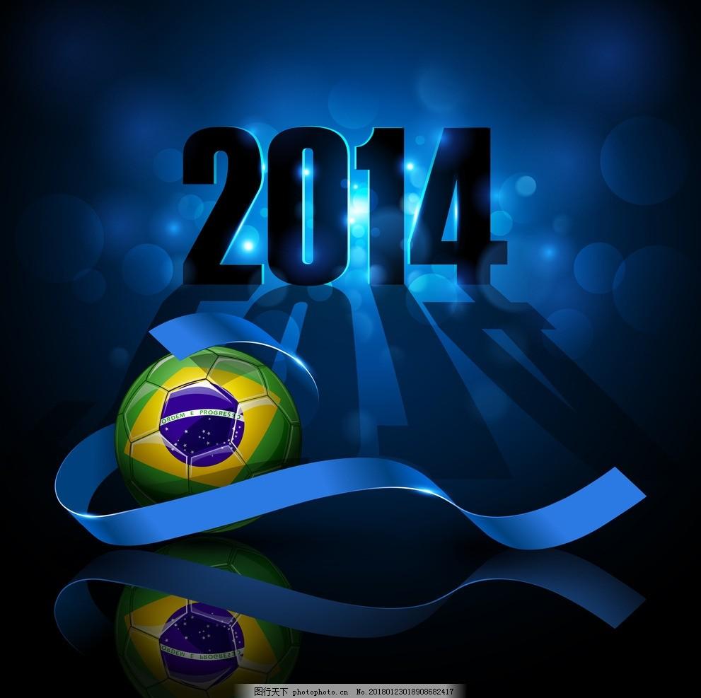 蓝色时尚世界杯背景 光效 足球 世界杯 彩带 2014 矢量图 矢量广告