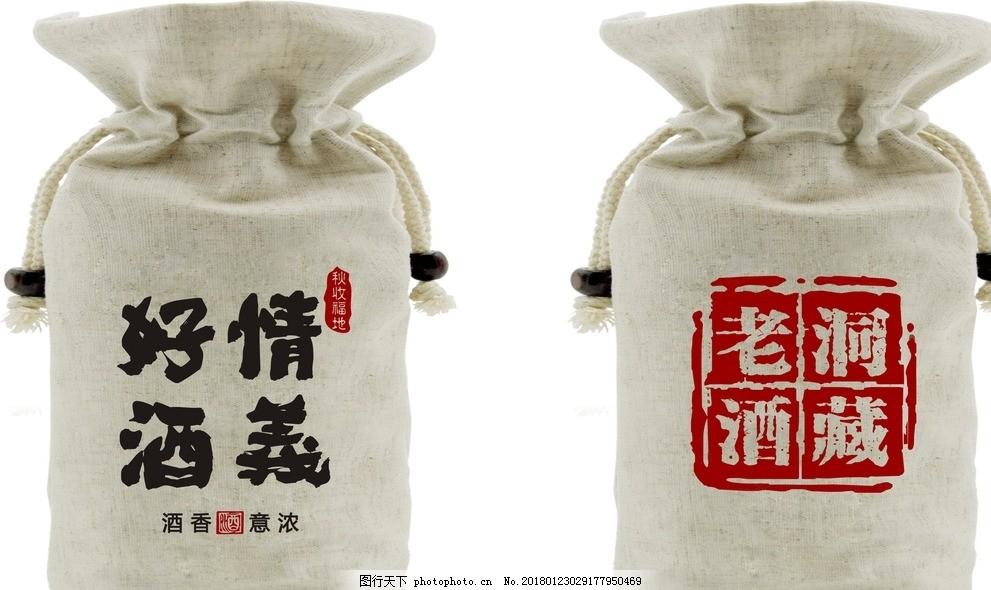 情义好酒 酒袋 包装袋 布袋 袋子 矢量图 洞藏 老酒 酒类包装袋