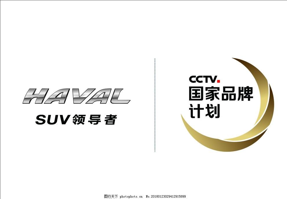 哈弗logo 哈弗标志 汽车标志 国家品牌计划