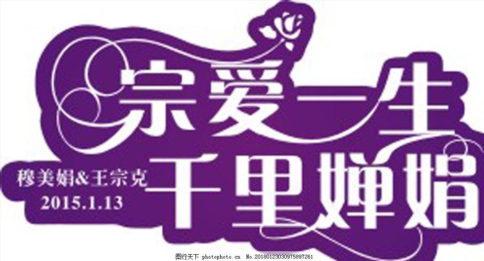 紫色婚礼logo 欧式边框 国内广告设计