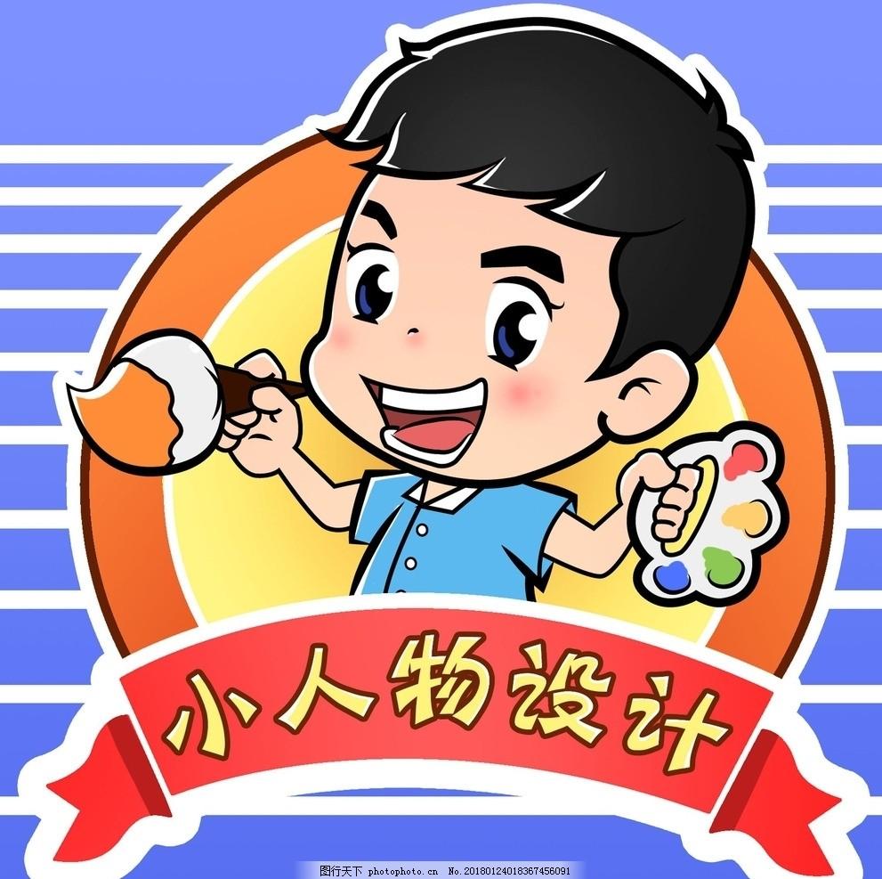 小男孩 卡通图 卡通人物 卡通小男孩 动漫动画