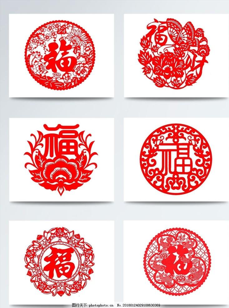 春节剪纸 传统狗年剪纸 纹样 装饰 窗花 红色 生肖 福字 新年剪纸