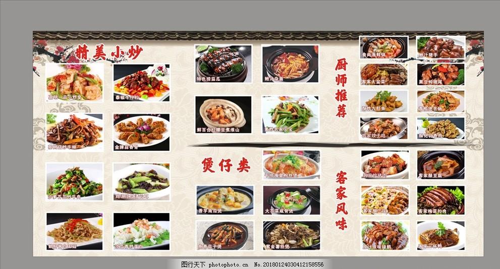 饭店 餐厅 菜牌 菜单 客家菜式 菜式海报 农家菜 客家菜 设计 广告