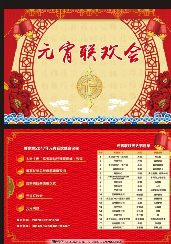 元宵节目单 狗年 新年 表彰大会 联欢晚会 中国结 中国红 中国风