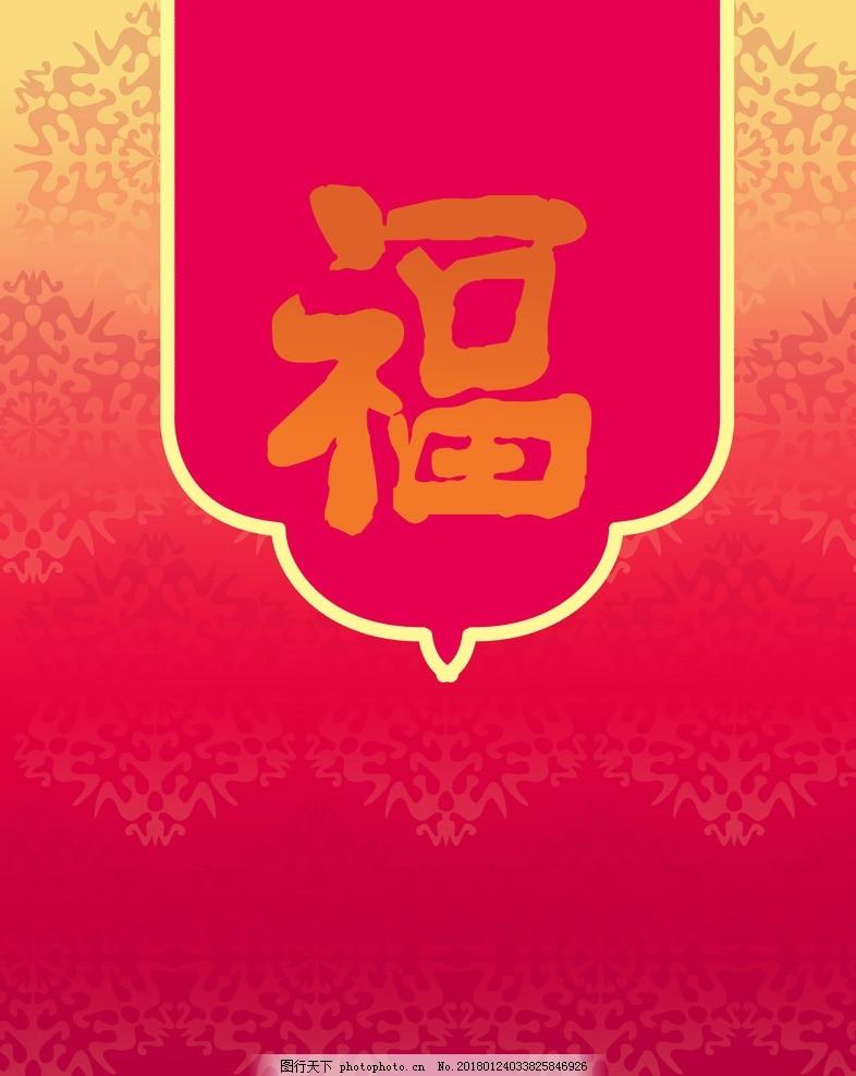 红色喜庆背景 喜庆背景图片 福字 背景图片下载 图片素材