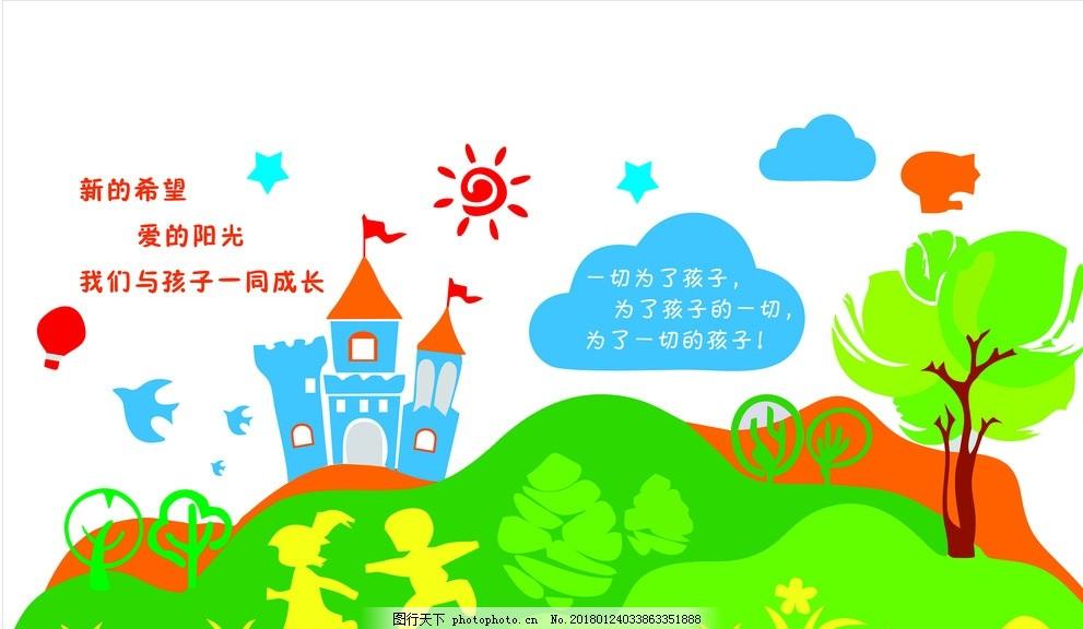幼儿园卡通画墙绘 云朵 树 小孩 城堡 图片素材