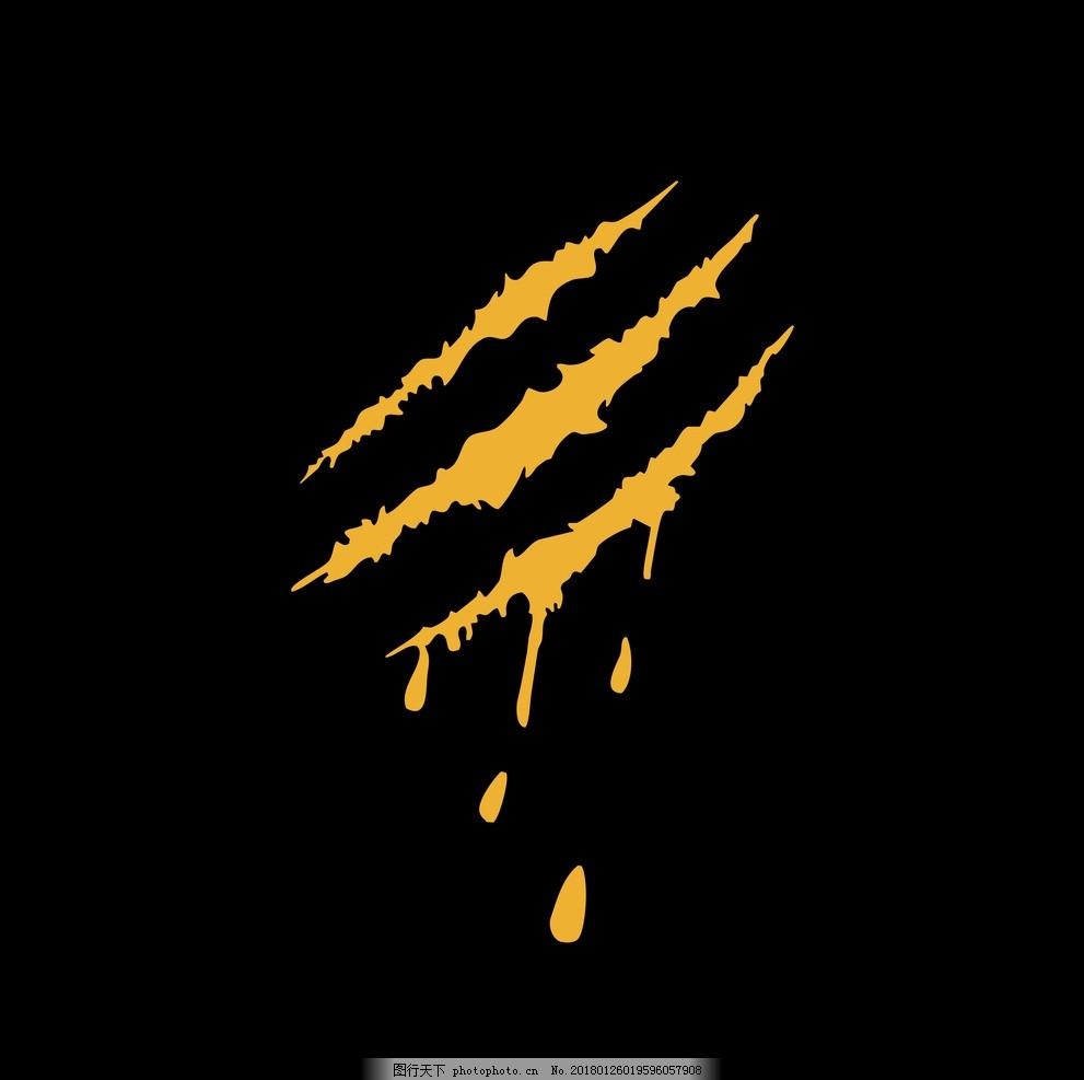 三道抓痕 三条 抓痕 水滴 泪滴 金色 设计 文化艺术 其他 72dpi jpg