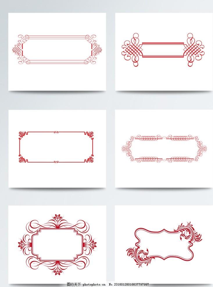 红色手绘线条边框 花纹背景 祥云 红色花纹边框 古典花纹 复古边框