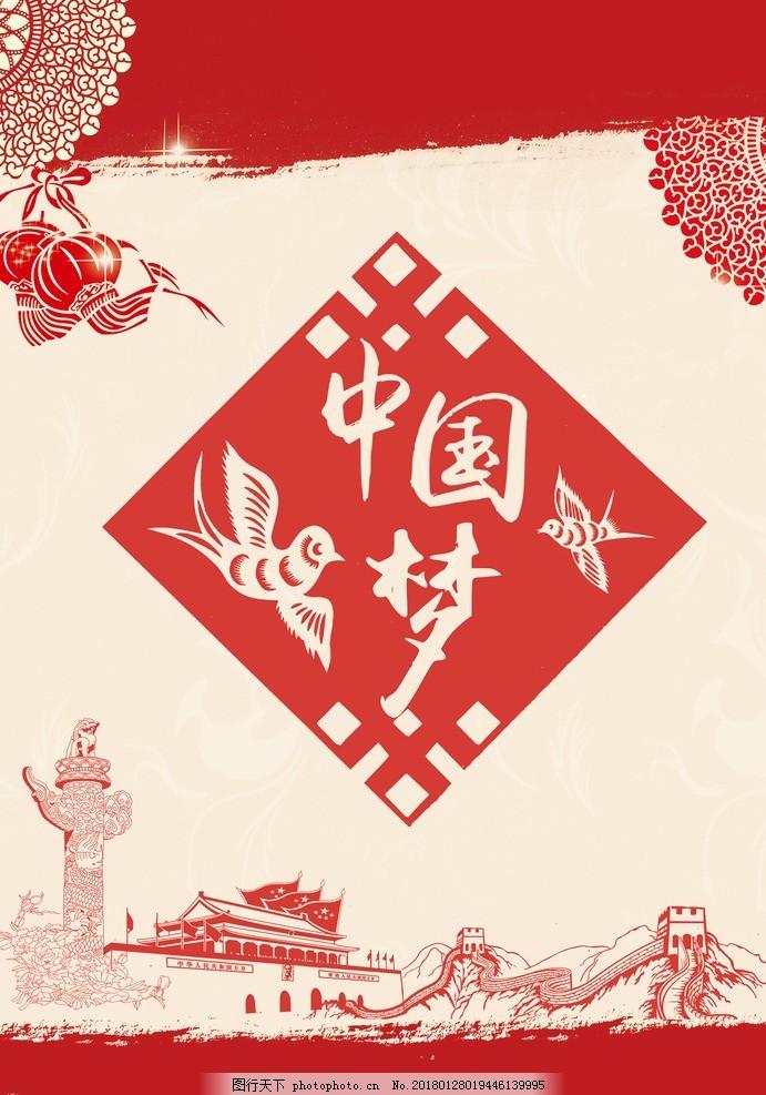 剪纸中国梦