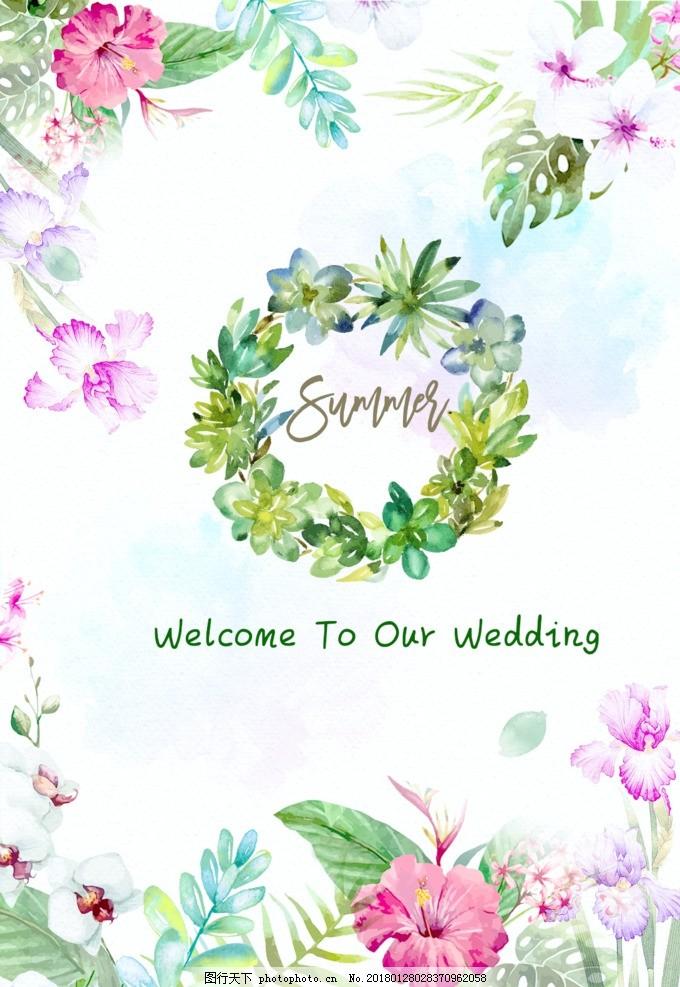 小清新水牌 婚礼水牌 森系水牌 手绘水牌 森系迎宾牌 小清新迎宾牌