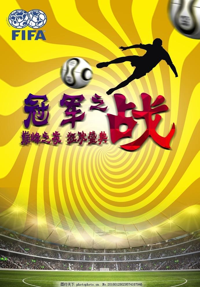 世界杯 足球海报 活动海报 电商海报 足球宣传海报