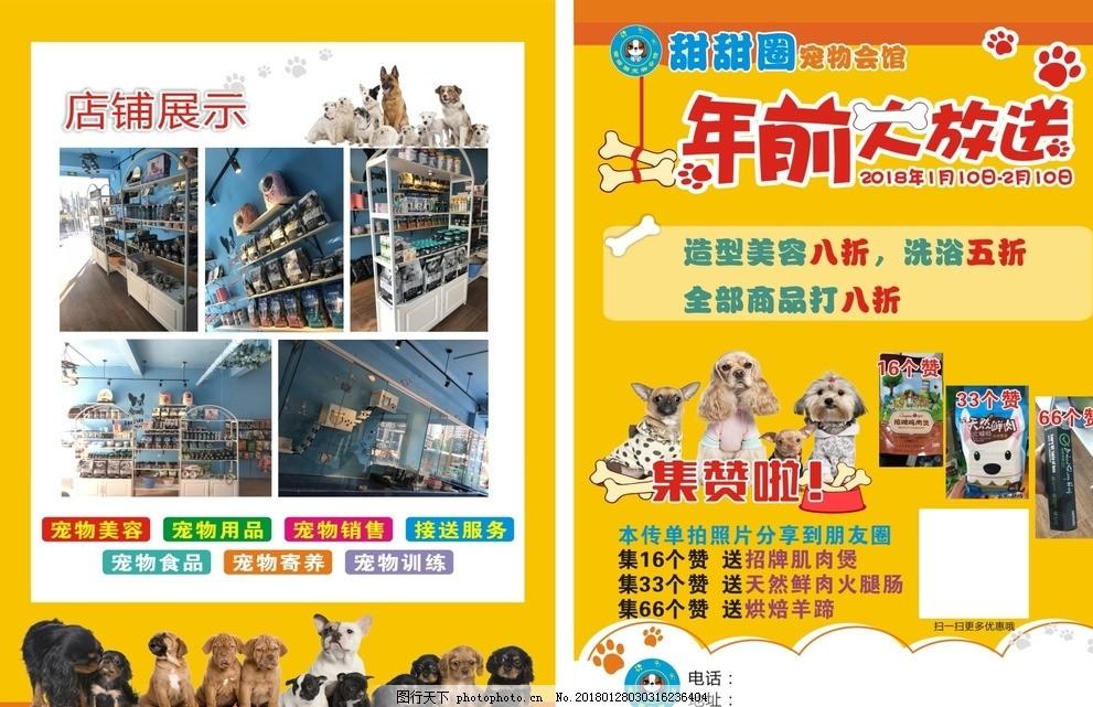 宠物店彩页 宠物店点赞 宠物店开业 宠物店宣传单 狗狗