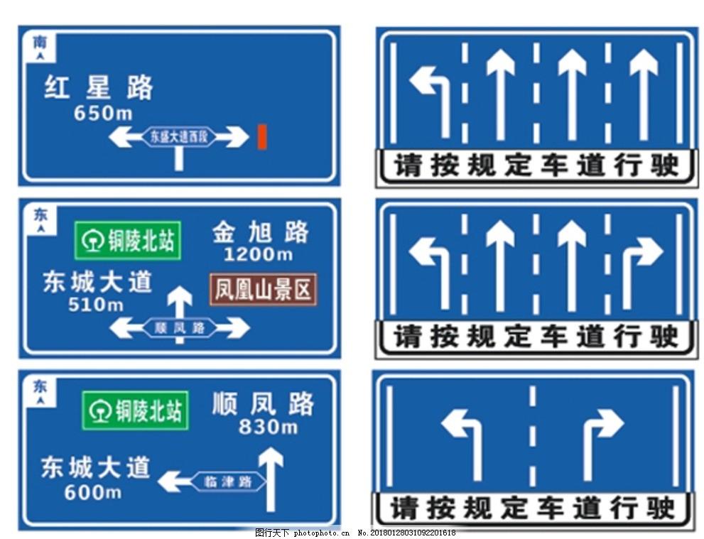 公路标牌 公路标志 行驶方向标志 指路标志 马路标识牌 标识 设计