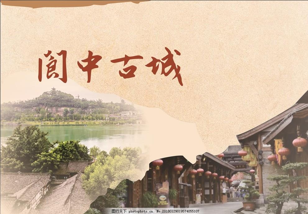 封面设计 阆中古城 方案封面 封面排版