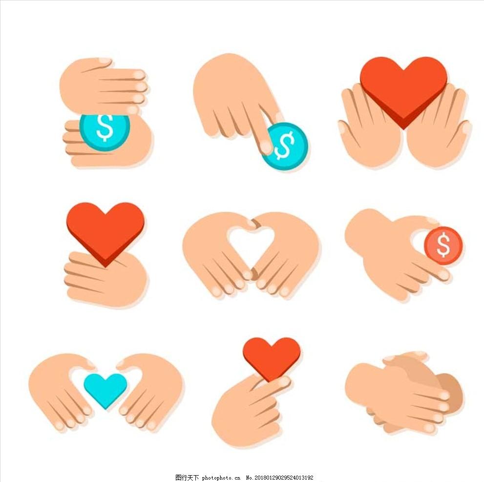 手捧爱心比心 爱心标志 捧心 手掌 动作 卡通双手 各类素材