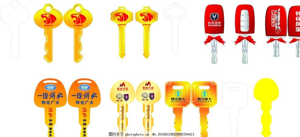 汽车钥匙 交车钥匙 上汽红岩 野马汽车 陕汽重卡 设计 广告设计 广告