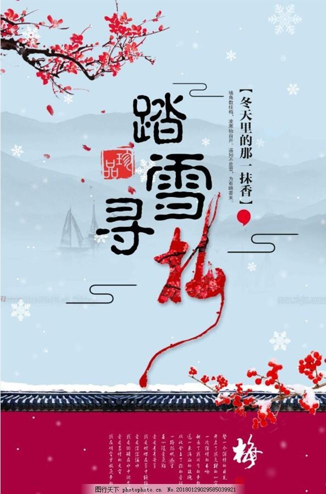 主题海报设计 梅花节 赏梅 梅花海报 中国风 花朵 珍品 雪花 古风背景