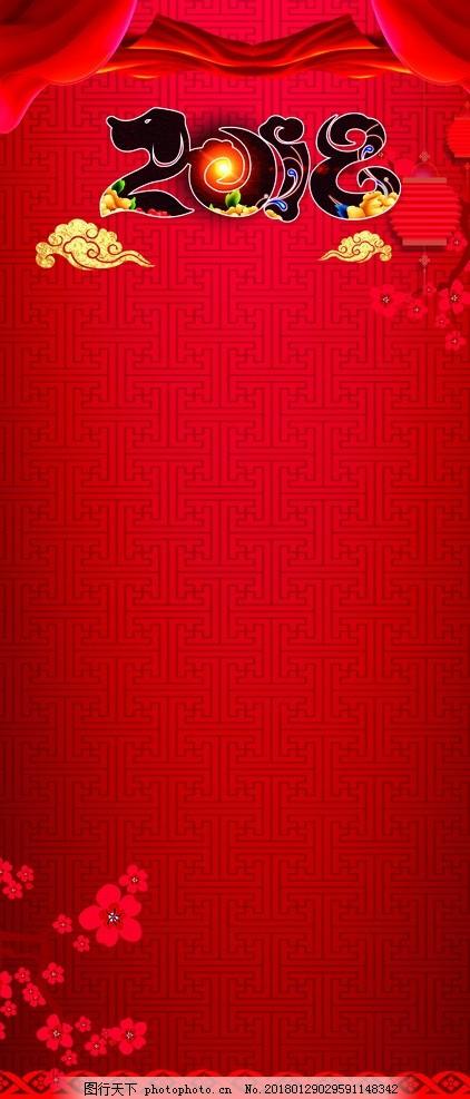 2018年春节展架 2018年 展架 素材 狗年 红底 灯笼 背景 底部 设计 广