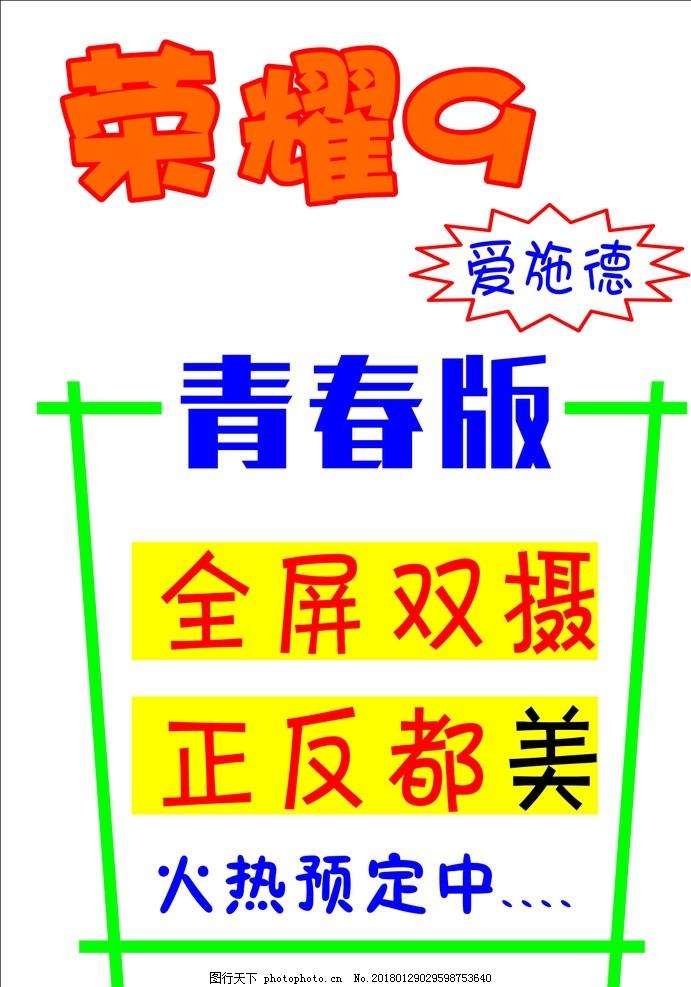 手机海报 手写海报 荣耀 新品上市 手机宣传