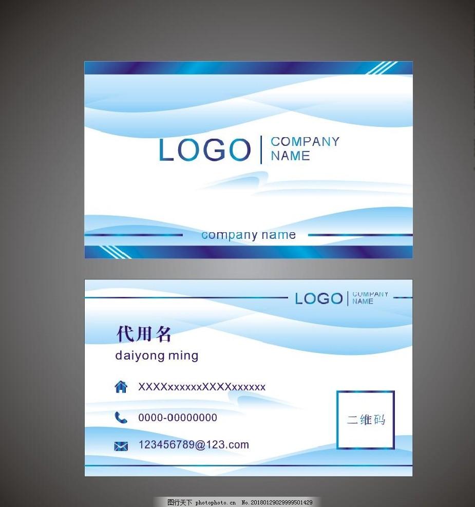 蓝色名片 卡片 高档名片 蓝色高档名片 企业名片 商业名片 水名片