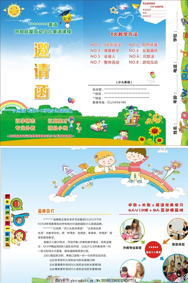 幼儿园展板 幼儿园公告栏 幼稚园简介 彩色单页 儿童宣传单 兴趣班