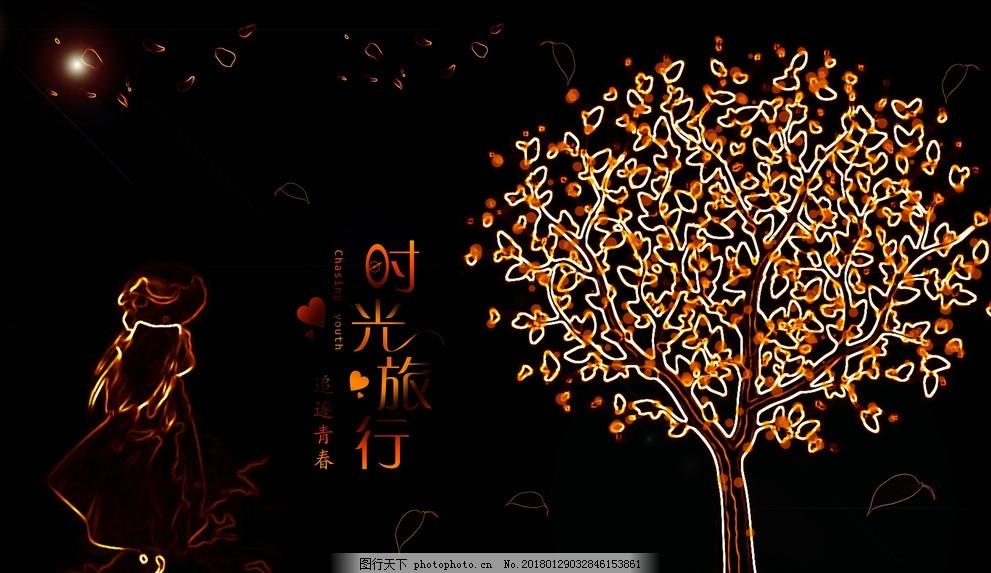 火效果 追逐青春 悲伤女孩 女孩背景 树 树叶 设计 psd分层素材 风景