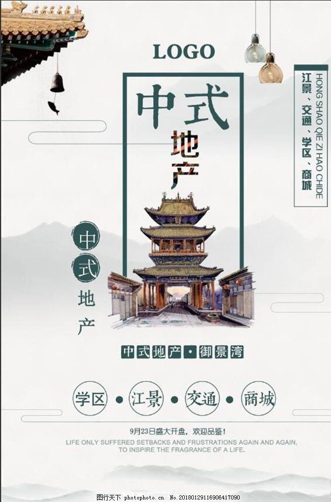 中式地产海报广告 清雅山居 意境地产海报 新中式房地产 商业地产