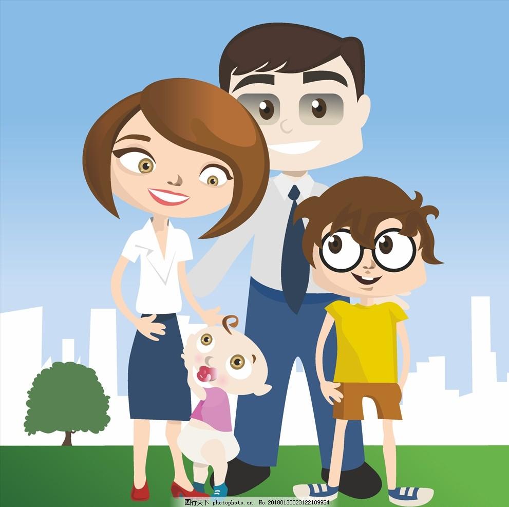 卡通快乐家庭 全家 一家人 家庭成员 爸爸 妈妈 儿童 人物素材