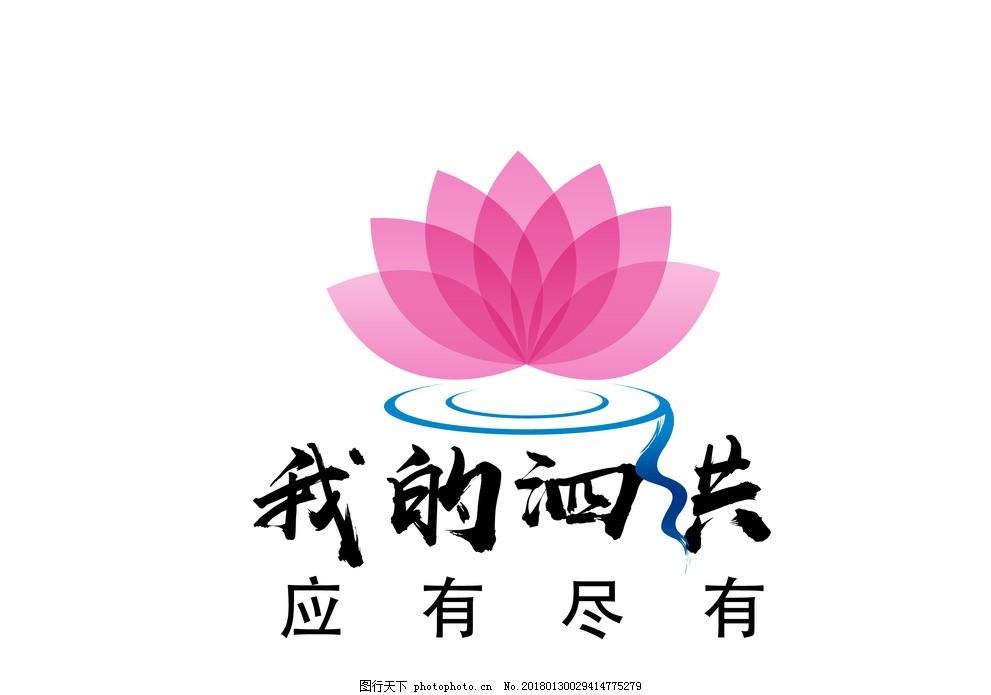 我的泗洪 泗洪 荷花      图标 信息 设计 广告设计 logo设计 300dpi