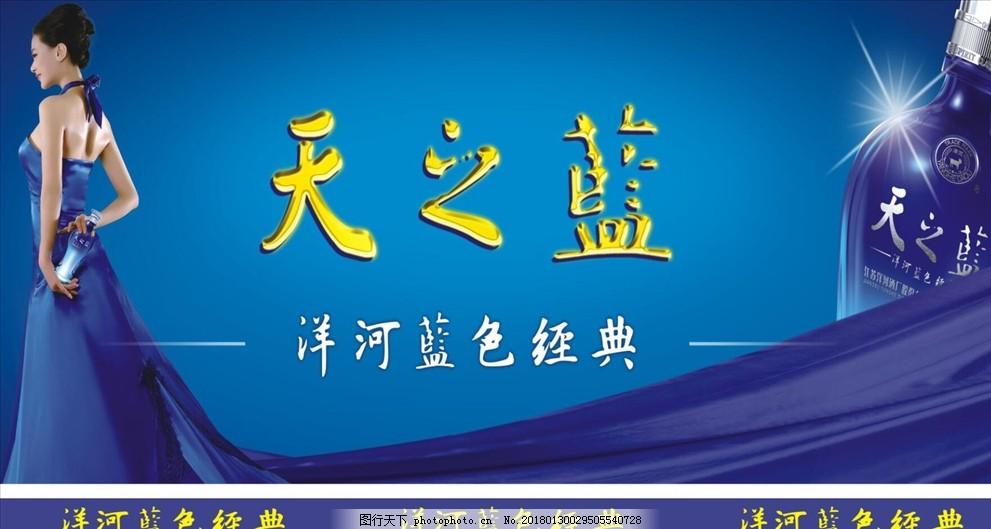 天之蓝 洋河蓝色经典 广告 海报 喷绘 写真 天之蓝广告 模板