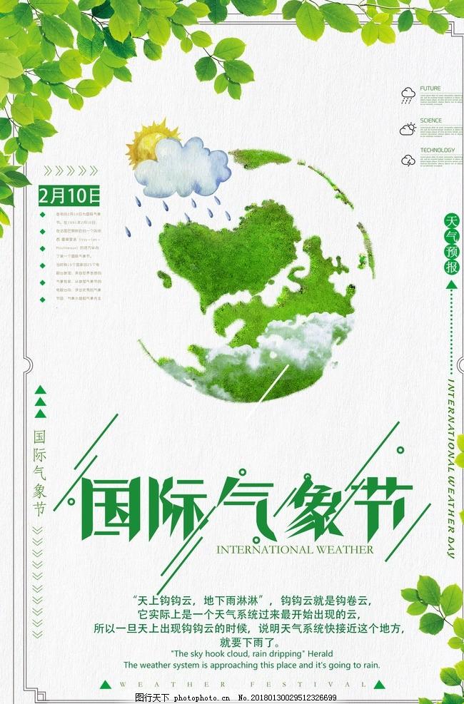 气象海报 天气 预报 地球 绿色 环保 创意 宣传海报
