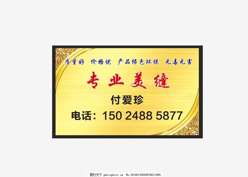 专业美缝名片 黄色 金色 大气 花边 金融 平面设计