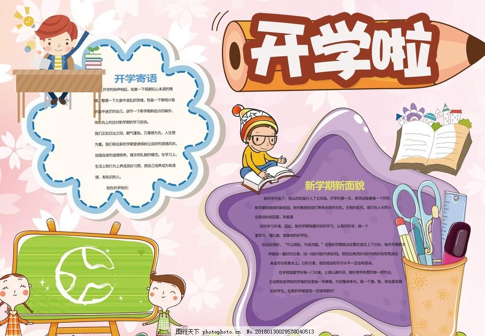 学校 卡通 儿童 孩子 小报 成长册 成长 档案 海报 电子报 电脑小报