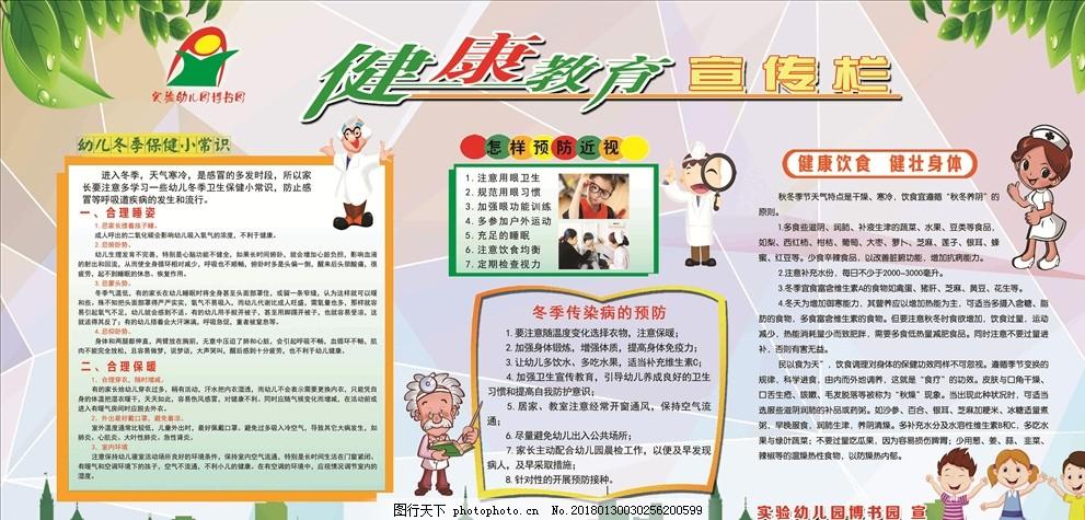 健康教育 健康教育宣传 健康知识 幼儿园健康 幼儿健康 冬季健康