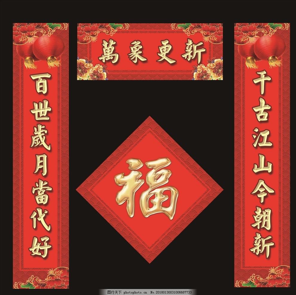 新春对联 春节对联 喜庆对联 春节 对联素材 对联图片 对联春节 设计