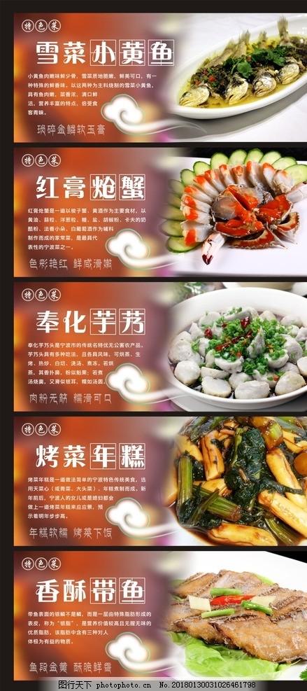 食堂菜品介绍 菜品海报 菜品摄影 菜品宣传 菜谱菜品 菜品照片