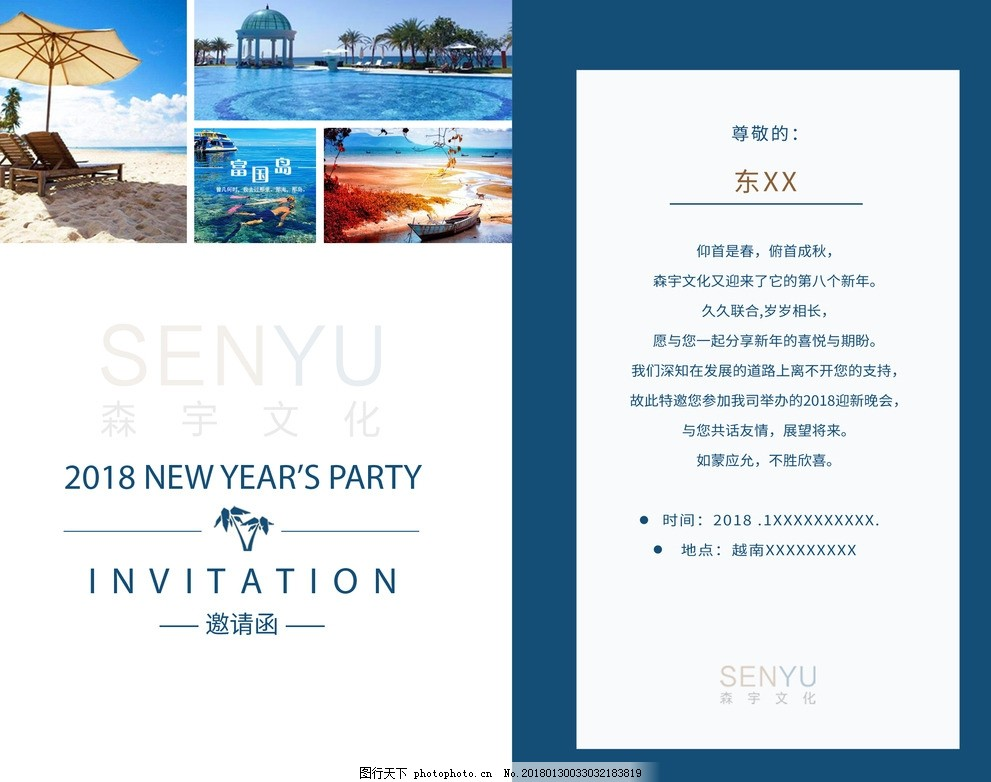 公司邀请函 邀请函 年会 越南 富国岛 旅游 设计 psd分层素材 psd分层