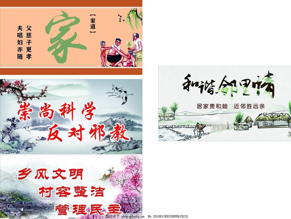 墙绘 乡风文明 家 孝为先 桃花 梅花 中国水墨画 图片素材