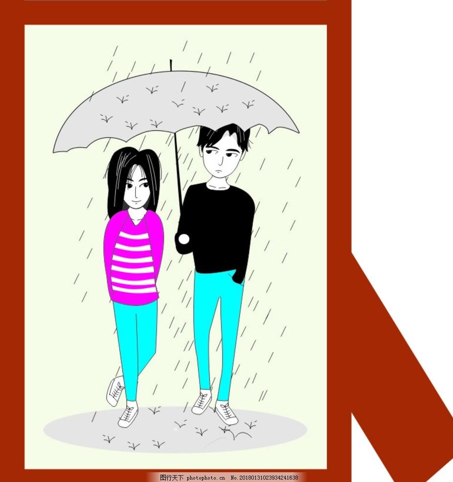 简笔画相框 情侣 小人 恋爱 相框 下雨 设计 人物图库 其他 cdr