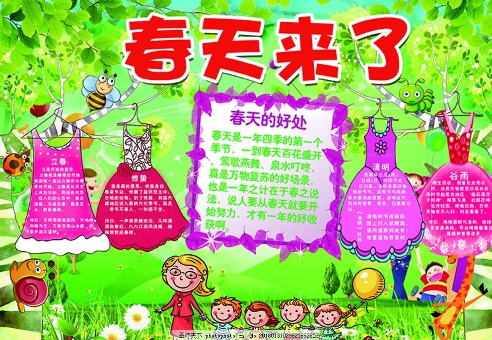 裙子 春天来了小报 手抄报 儿童 青春 可爱 紫色裙子 一群小孩 小动物