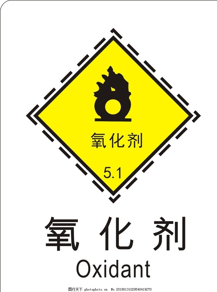 氧化剂 小图标 标识 危险化学品 化学品标志 矢量 腐蚀品 氧化剂标识