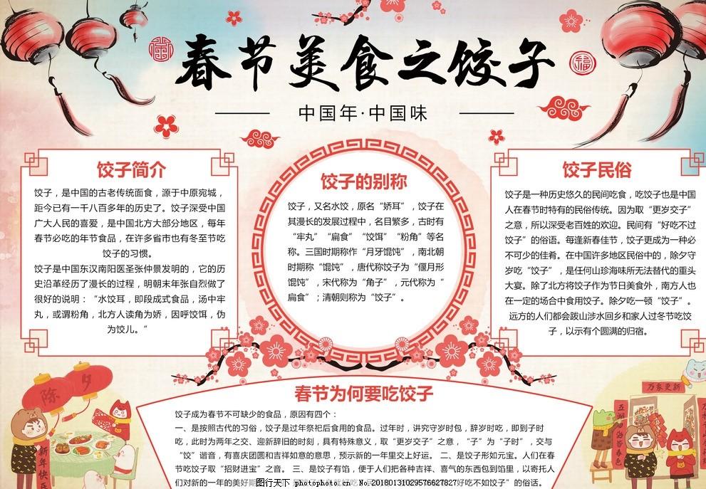 佳节 节日 小学 小学生 学校 小报 成长册 成长 档案 海报 手抄报