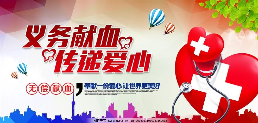 献血公益展板 无偿献血 义务献血 公益展板设计 文化宣传展板 传递
