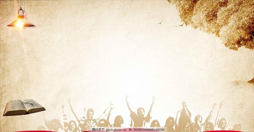 毕业季背景 学校 学校异形 学校文化墙 文化墙 学校展板 幼儿园异形 校园展板 小学展板 学校宣传栏 卡通人物 读书小报 手抄报 国学故事 校园文化 文化展板 文化素材 传统文化 传统文化展板 校园文化展板 国学 国学展板 国学素材 国学模板 传统美德 中国传统文化 国学文化墙 楼梯文化 培训班背景 补习班背景 背景 设计 广告设计 展板模板 150DPI PSD