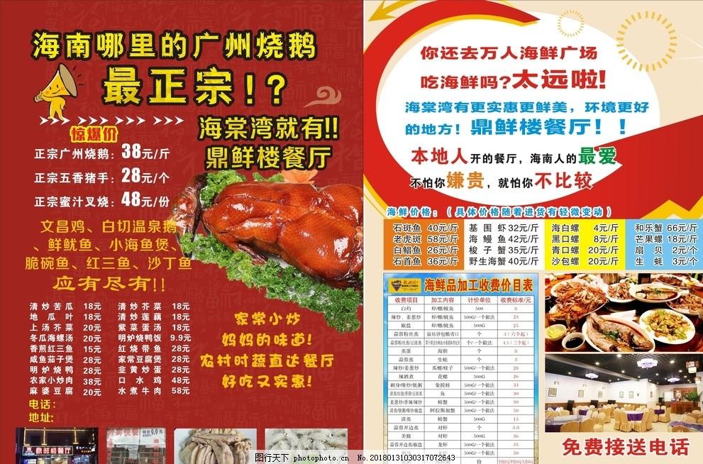 烤鸭宣传单 餐厅宣传单 餐馆宣传单 小吃 海鲜 设计 广告设计 dm宣传