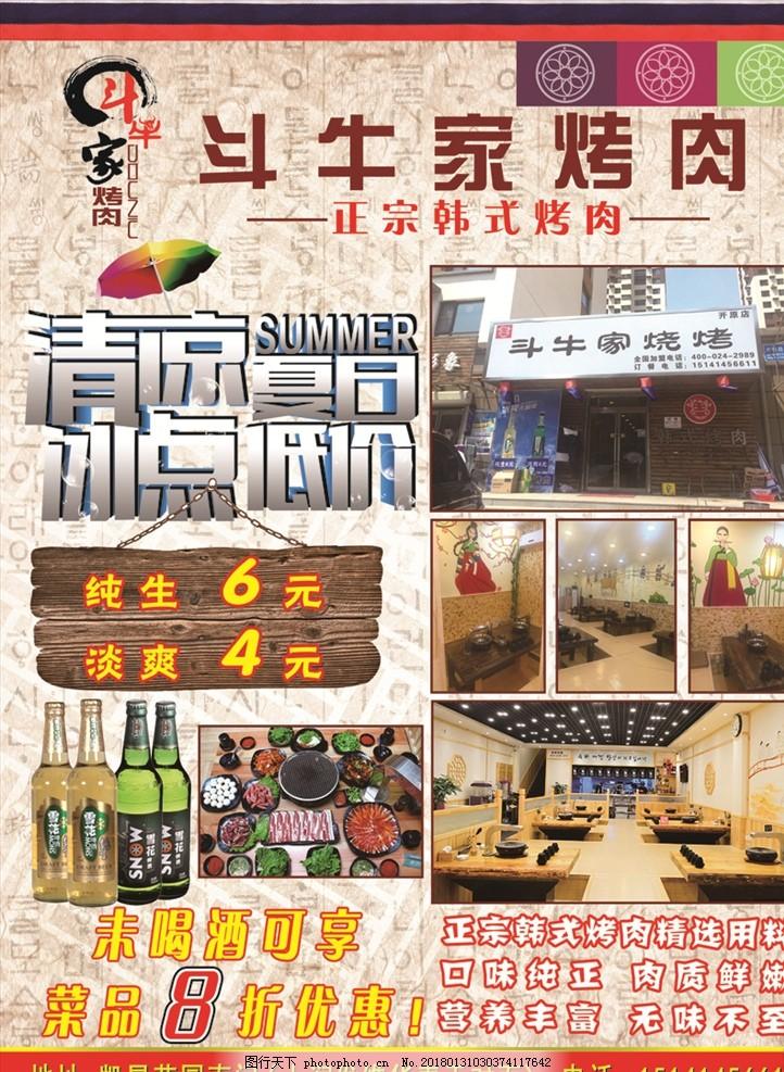 斗牛家烤肉 菜品 宣传单 海报 韩式烤肉